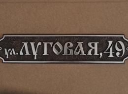 Кованые таблички, кованые почтовые ящики №60
