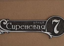 Кованые таблички, кованые почтовые ящики №61