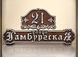 Кованые таблички, кованые почтовые ящики №26