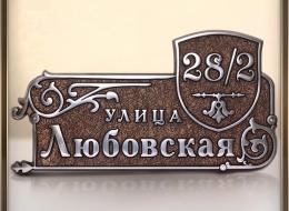 Кованые таблички, кованые почтовые ящики №27