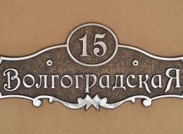 Кованые таблички, кованые почтовые ящики №64