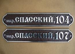 Кованые таблички, кованые почтовые ящики №59
