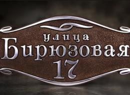 Кованые таблички, кованые почтовые ящики №56