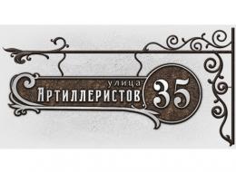 Кованые таблички, кованые почтовые ящики №57