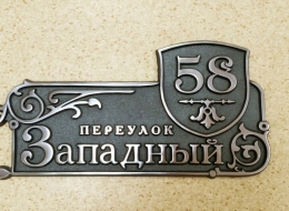 Кованые таблички, кованые почтовые ящики №58