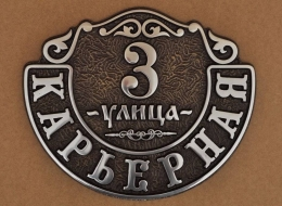 Кованые таблички, кованые почтовые ящики №62