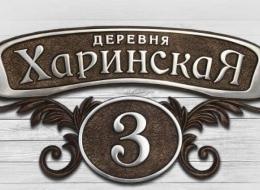 Кованые таблички, кованые почтовые ящики №65