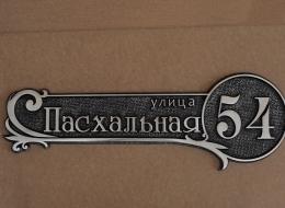 Кованые таблички, кованые почтовые ящики №40