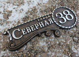 Кованые таблички, кованые почтовые ящики №92