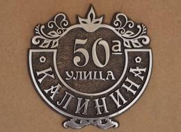 Кованые таблички, кованые почтовые ящики №49