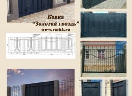 Кованые ворота Воронеж №156