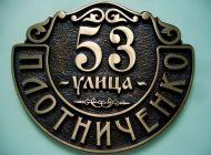 Кованые таблички, кованые почтовые ящики №38
