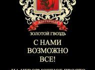Кованые перила Воронеж №79