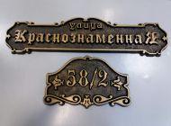 Кованые таблички, кованые почтовые ящики №11