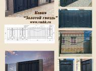 Фото кованые ворота Воронеж 35